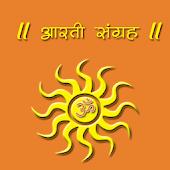 Marathi Aarti Sangrah