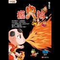 瘋火輪3電子版③ (manga 漫画/Free) logo