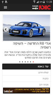 ‫אוטו‬‎- screenshot thumbnail