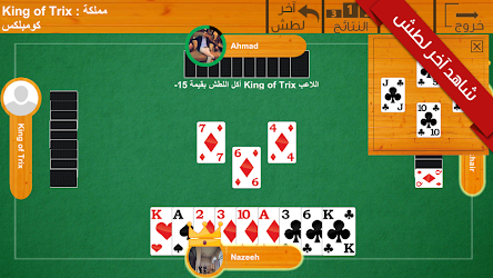 Trix (Trex) Complex Online APK Download – Free Card GAME for Android 5