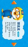 Screenshot of 뽀롱뽀롱 뽀로로 3기 : Lite