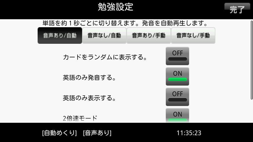 1分間TOEICテスト英単語2000 完全版- screenshot