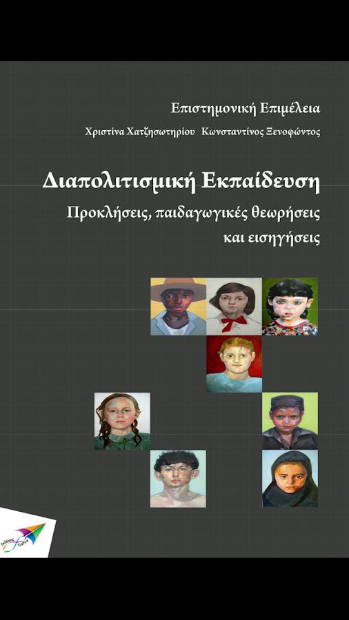 Διαπολιτισμική Εκπ…, Συλλογικό - screenshot