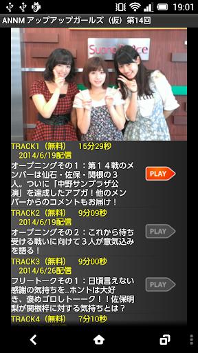 アップアップガールズ(仮)のオールナイトニッポンモバイル14