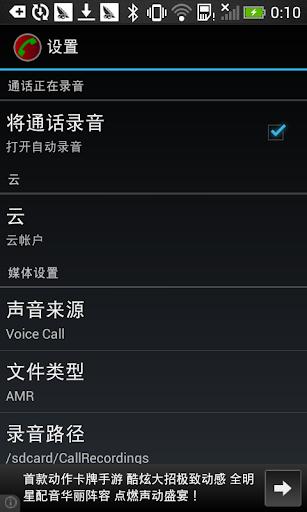 【免費工具App】秘密通话录音器-APP點子