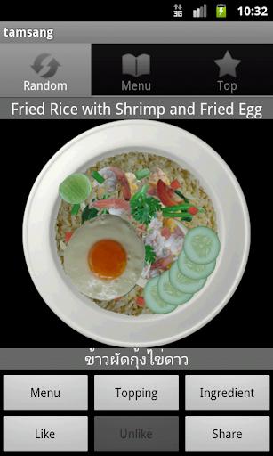 tamsang free อาหารตามสั่ง