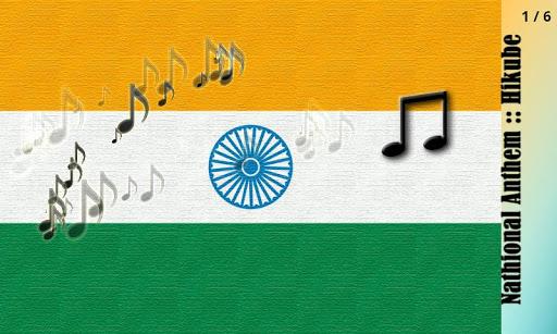 インドの国歌::弾くべ