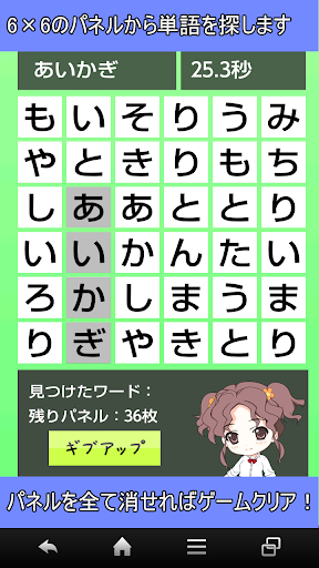 文字探しパズル2nd