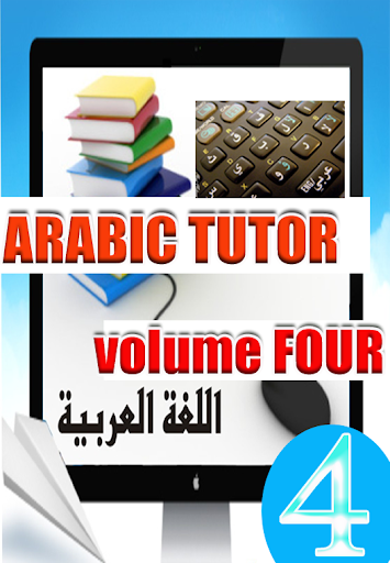 Arabic Tutor Volume Four