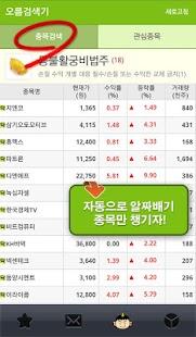 주식  증권 투자정보제공 - screenshot thumbnail