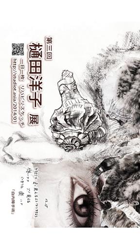 すまほ★画廊・樋田洋子展(第三回)