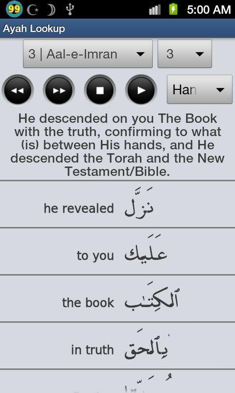 (Word by Word) Ayah Lookup - screenshot