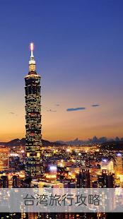 台湾旅行攻略