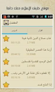 طريق الإسلام | Islamway- screenshot thumbnail