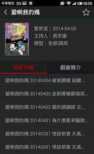 網路第四台 媒體與影片 App-愛順發玩APP
