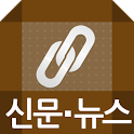 신문ㆍ뉴스(한국,연예뉴스,스포츠,속보,오늘,경제,검색) icon