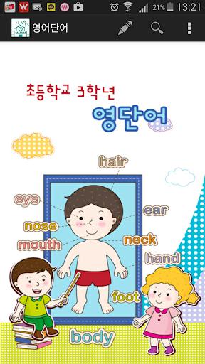 초등학교 3학년 필수 영단어