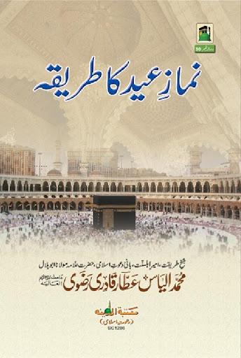 Namaz e Eid Ka Tareeka