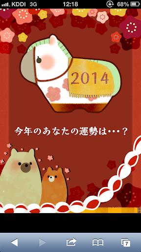 おみくじ スタンプ 2014