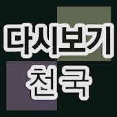 tv 드라마다시보기 애니메이션 티비무료다시보기어플