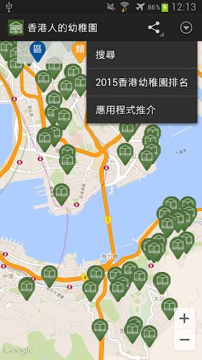 玩免費教育APP 下載香港人的幼稚園 - HK Kindergartens app不用錢 硬是要APP