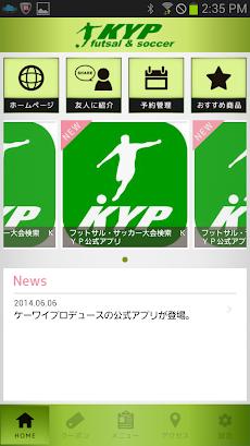 フットサル・サッカー大会検索 KYP公式アプリのおすすめ画像2