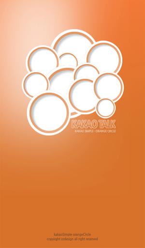 카카오톡 테마 카카오심플 오렌지서클