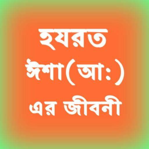 Bangla Isha A Jiboni
