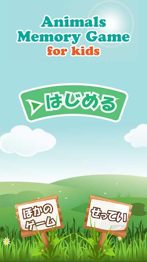 動物絵合わせゲームfor kids(鳴き声付き)