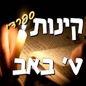 Kinot Tisha'a Be'av - Sfaradi