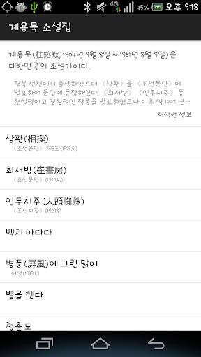 【免費書籍App】계용묵 소설집-APP點子