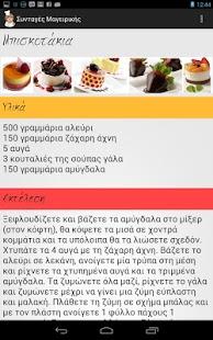 Συνταγές μαγειρικής - screenshot thumbnail