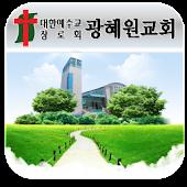 광혜원교회-대한예수교장로회-교회