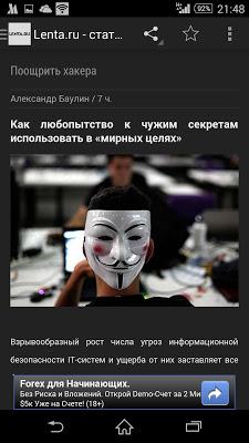 Мужские новости - screenshot
