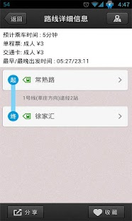 上海地铁 Shanghai Metro - screenshot thumbnail