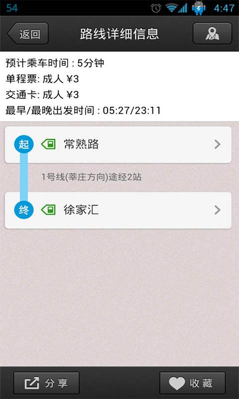 上海地铁 Shanghai Metro - screenshot