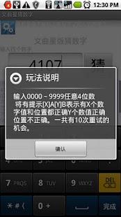 玩免費解謎APP|下載文曲星猜数字 app不用錢|硬是要APP