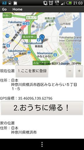 ワンタッチ乗換案内【Go Home】