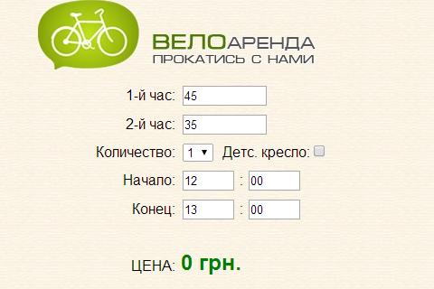 Калькулятор для Велопроката