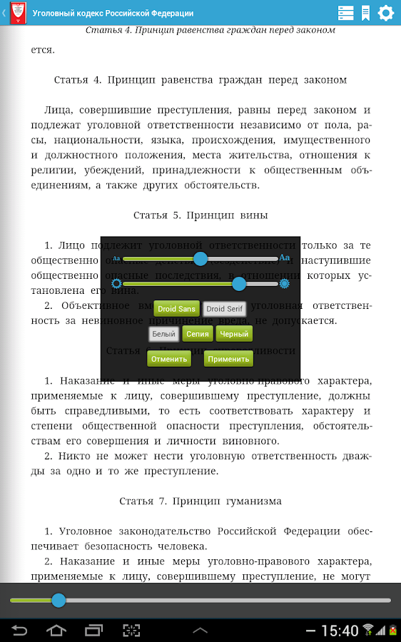 Criminal Code (Russia) - screenshot