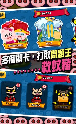 免費下載解謎APP|3國小豬 搲爆頭2 app開箱文|APP開箱王
