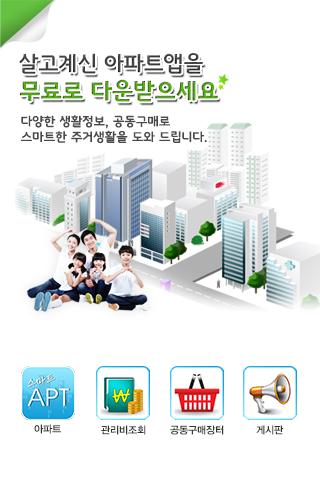 맑은아침 아파트 대전 서구 내동