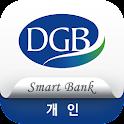 DGB 개인뱅킹 - 대구은행 스마트뱅킹 icon