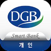 DGB 개인뱅킹 - 대구은행 스마트뱅킹