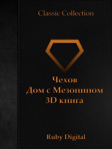 Чехов-Дом с Мезонином 3D книга