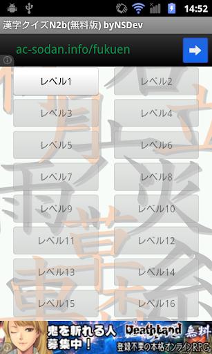 漢字クイズN2b 無料版 byNSDev