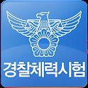 경찰체력시험 logo