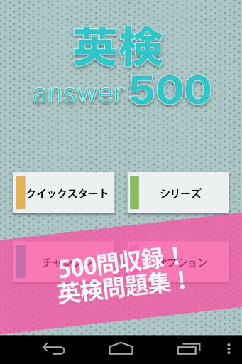 無料500問★英検問題集|英語検定の過去問を単語帳感覚で