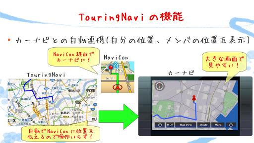 玩免費娛樂APP|下載TouringNavi app不用錢|硬是要APP