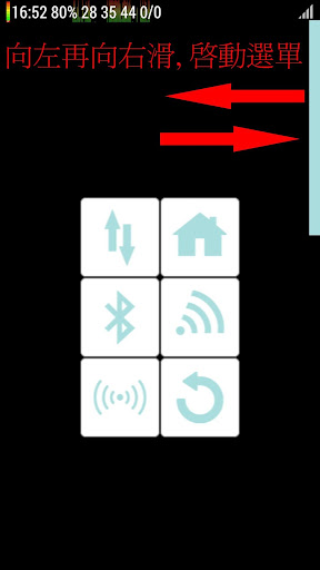Swipe switch